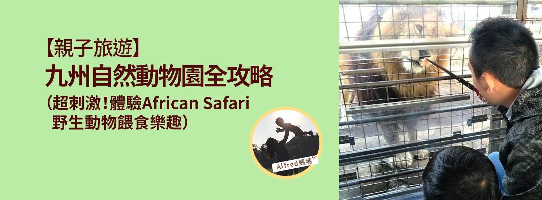 《【親子旅遊】九州自然動物園全攻略(超刺激!體驗African Safari野生動物餵食樂趣)》by Alfred媽媽