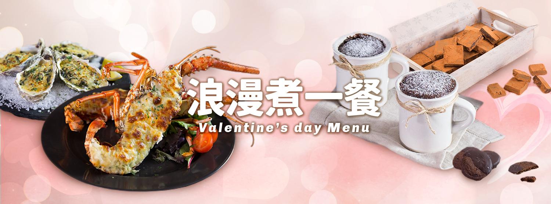 浪漫煮一餐