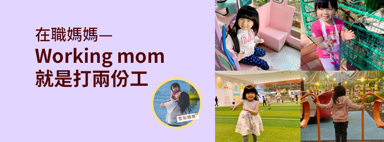 《在職媽媽—Working mom就是打兩份工》by 雪梨媽媽