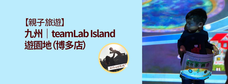 《【親子旅遊】九州|teamLab Island 遊園地(博多店)》by Alfred媽媽