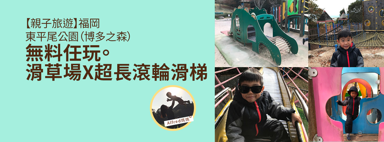 【親子旅遊】福岡   東平尾公園(博多之森)無料任玩。滑草場X超長滾輪滑梯