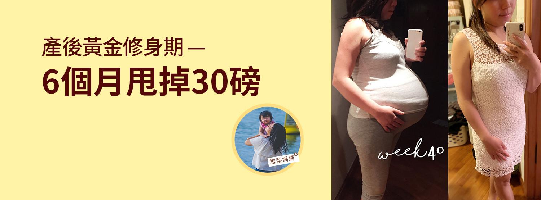《產後黃金修身期 — 6個月甩掉30磅》 by 雪梨媽媽
