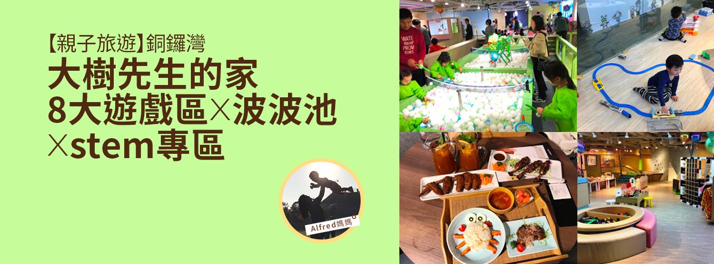 【親子餐廳】銅鑼灣 | 大樹先生的家 (8大遊戲區X波波池Xstem專區)