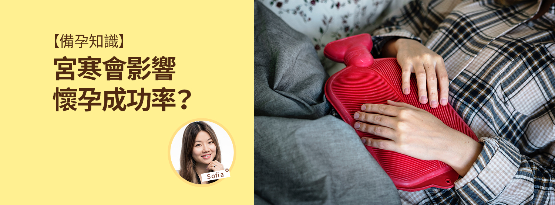 【備孕知識】宮寒會影響懷孕成功率?