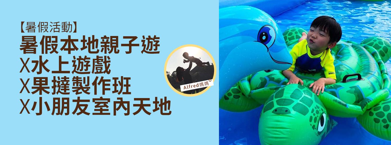 【暑假活動】暑假本地親子遊x水上遊戲x果撻製作班x小朋友室內天地 by Alfred媽媽