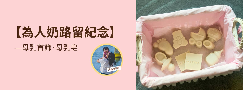 《為人奶路留紀念 — 母乳首飾、母乳皂》 by 雪梨媽媽