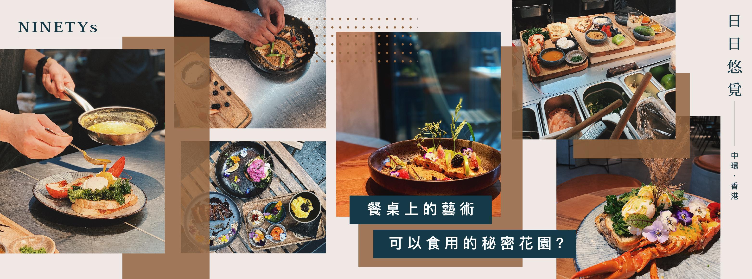 【日日悠覓】 – NINETY's  餐桌上的藝術,可以食用的秘密花園