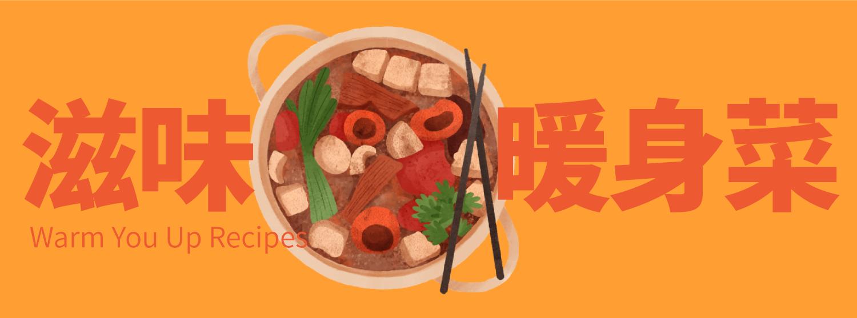 滋味暖身菜