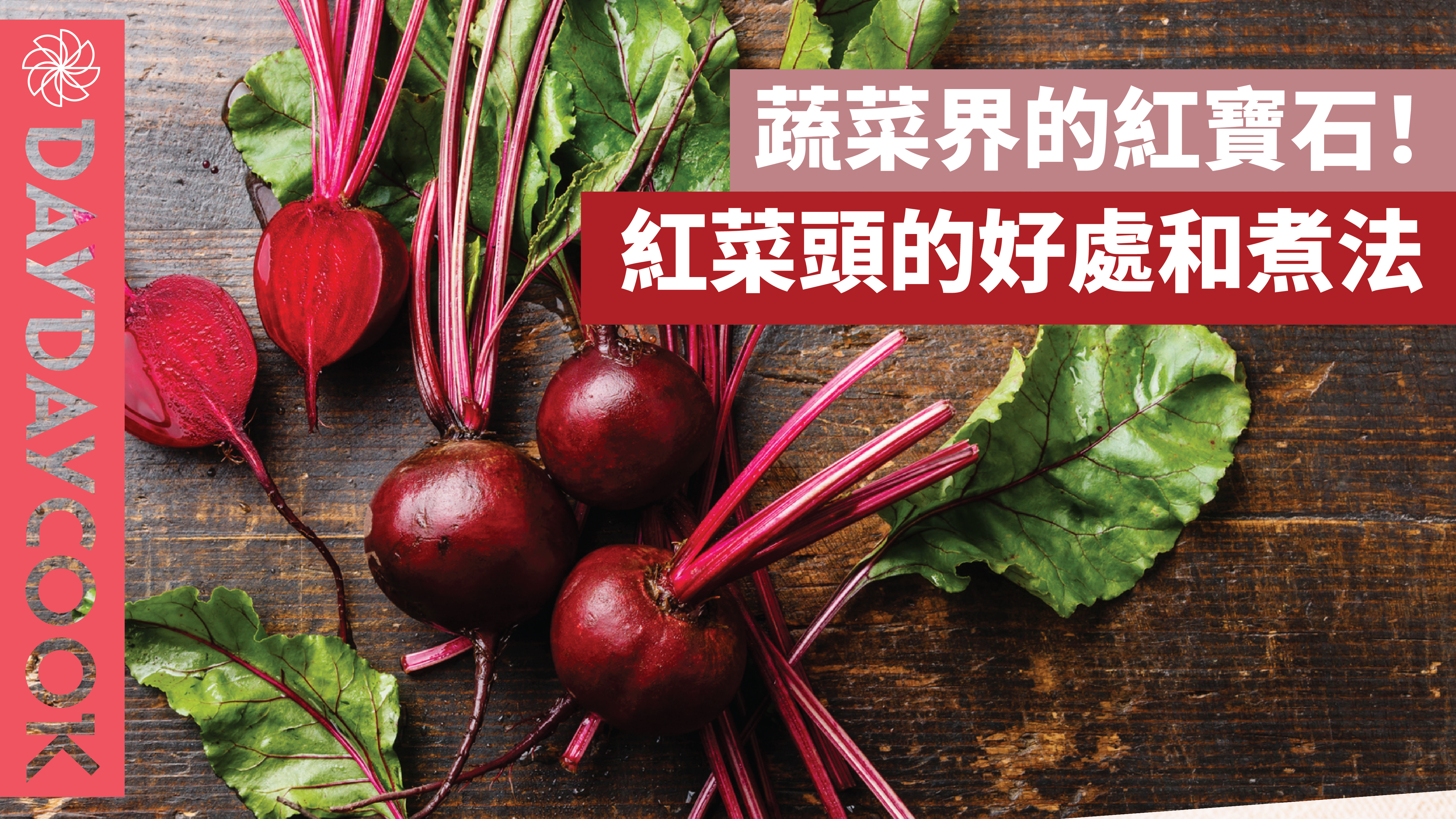 蔬菜界的紅寶石!紅菜頭的好處和煮法